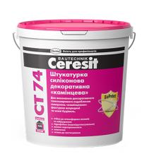 Штукатурка силиконовая декоративная <<камешковая>> Ceresit CТ 74 (зерно 2.5) база 25кг